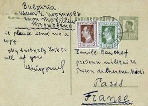 Carte postale de Bulgarie adressée à Émile Bauchet, objecteur de conscience écroué au Cherche-Midi en 1929-1930