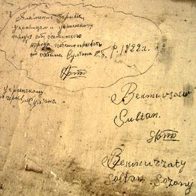 Graffiti sur les murs d'une cellule de la caserne Chanzy. Caractères cyrilliques. Photo Hervé Couton, 2004.